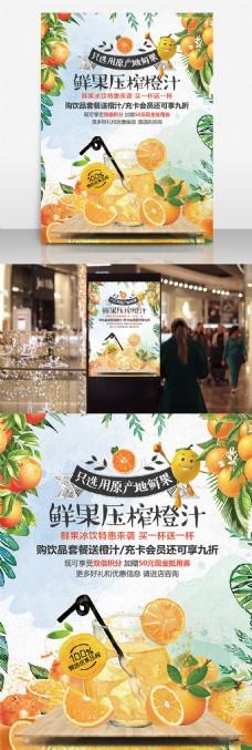 鲜榨橙汁美食促销海报