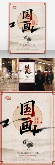 简约中国风国画暑假培训班海报