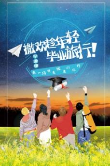 毕业旅行海报