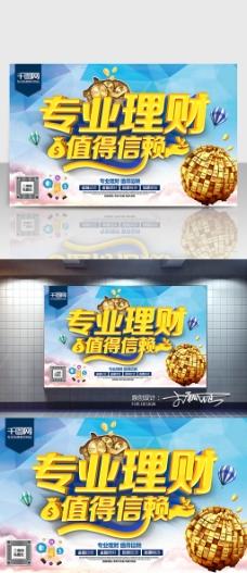 专业理财海报 C4D精品渲染艺术字主题