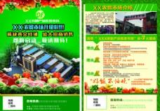农贸市场宣传单