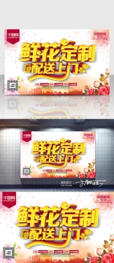 鲜花定制海报 C4D精品渲染艺术字主题