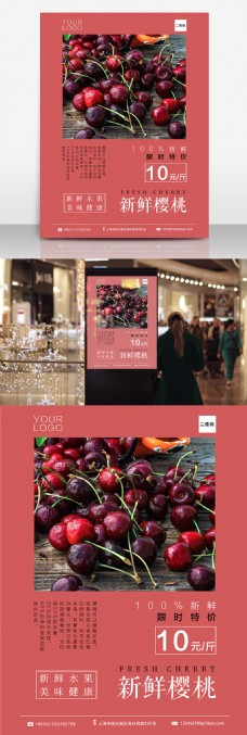 美味樱桃水果海报