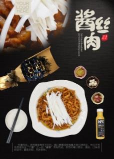 京酱肉丝海报