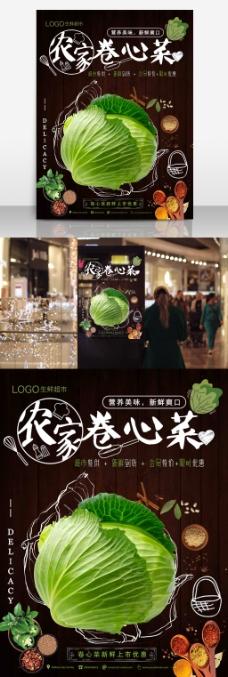 夏日蔬菜清新农家卷心菜促销海报