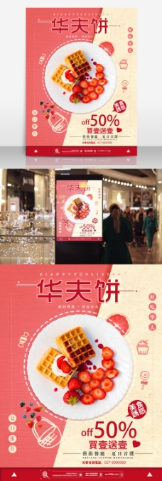 夏日推荐甜品华夫饼下午茶促销海报