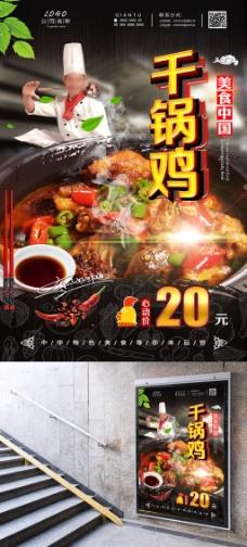 干锅鸡海报