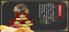 五谷杂粮产品海报