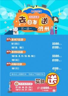 济州旅游特价宣传海波