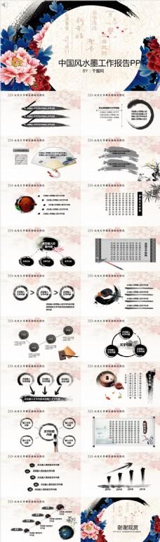 水墨中国风商务实用工作汇报计划总结PPT模板