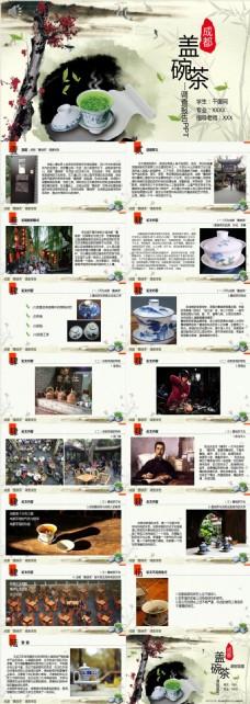 中国风调查报告汇报PPT模板
