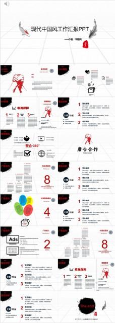 现代中国风工作汇报PPT模板