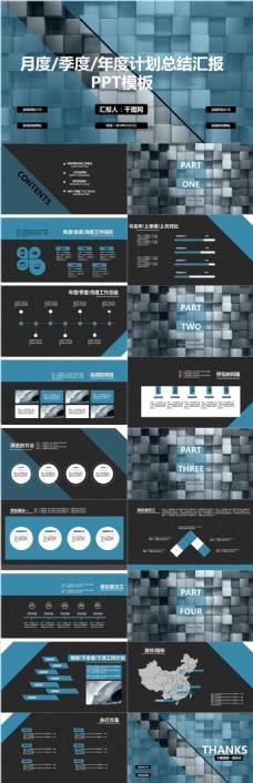 2018方块背景淡蓝色年度计划总结汇报PPT模版