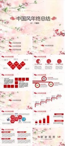 唯美中国风年终总结PPT模板
