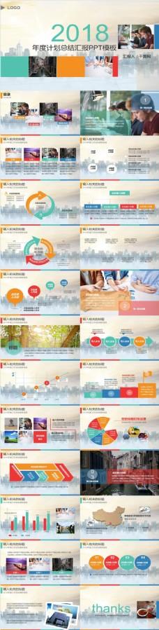 2018年终工作汇报计划总结商务通用PPT模板