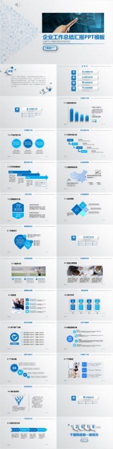 灰蓝商务工作汇报计划总结PPT模板