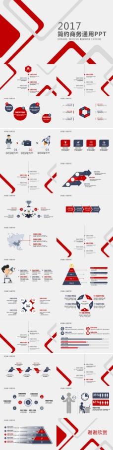 经典红色简约商务工作汇报计划总结通用ppt模板