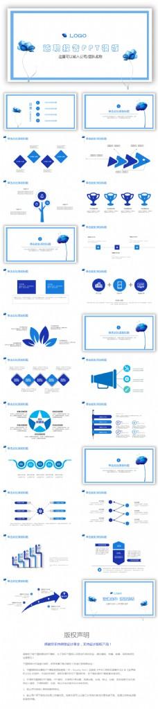 小清新边框蓝色白色商务述职报告ppt模版