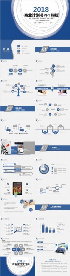 商业计划书及计划汇报PPT蓝色模板