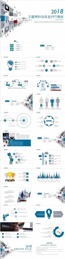蓝色大气互联网通用工作总结计划PPT模板