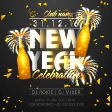 金瓶和纸屑新年晚会海报