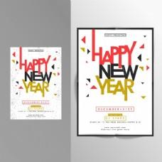 几何图形新年海报模板