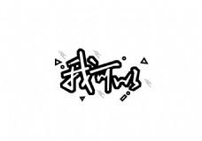 艺术纸字体设计
