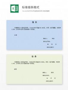 标准借条格式Excel文档