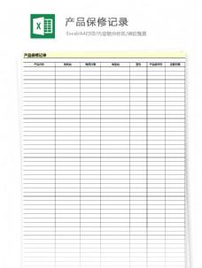 产品保修记录图表模板Excel图表