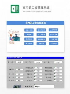 实用的工资管理系统Excel模板