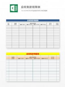应收账款明细表Excel模板