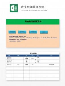收支利润管理系统Excel文档