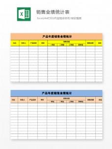 销量业绩统计表Excel模板