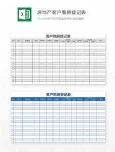 房地产客户看房登记表Excel文档