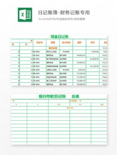 日记账簿-财务记账专用Excel文档