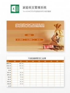 家庭收支管理系统Excel模板
