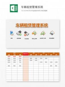 车辆租赁管理系统Excel文档