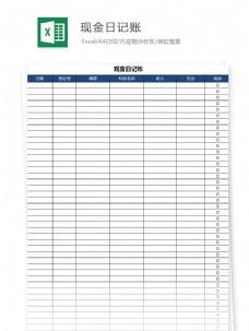现金日记账Excel图表模板
