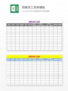 销量员工资表模板Excel文档
