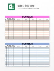 银行存款日记账Excel文档