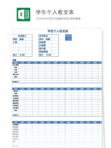 学生个人收支表Excel文档