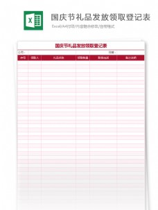 国庆节礼品发放领取登记表excel模板