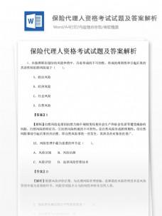保险代理人资格考试试题解析高等教育文档