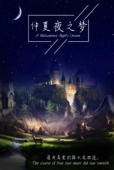 夏夜星空梦幻城堡海报背景