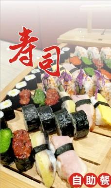 寿司 海报   自助餐