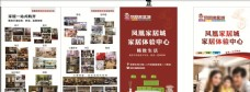 家居 折页 单页 凤凰城