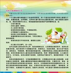 儿童健康宣传栏