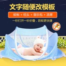 母婴儿童蚊帐直通车主图通用模板卡通风格