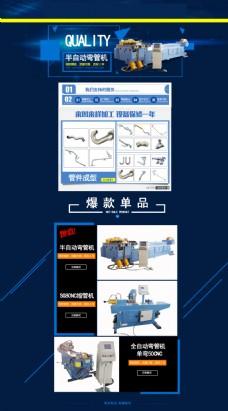 蓝色大气机器首页模板
