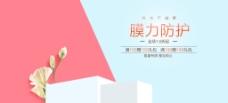 淡雅小清新护肤品简约海报设计淘宝电商banner